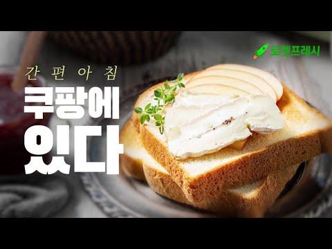 쿠팡에 있다: 신라명과 인생식빵, 리얼 아보카도 퓨레, 잉글리쉬 머핀
