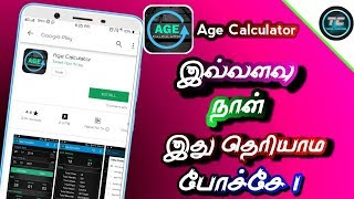 How to My Age Calculator For Android in Tamil