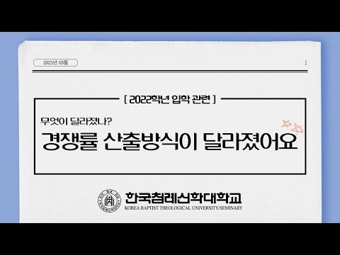2022학년도 한국침례신학대학교 입학모집단위 안내