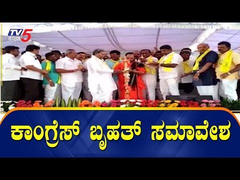 ಕಾಂಗ್ರೆಸ್ ಬೃಹತ್ ಸಮಾವೇಶ | Congress Public Meeting At Raichur | Siddaramaiah | TV5 Kannada