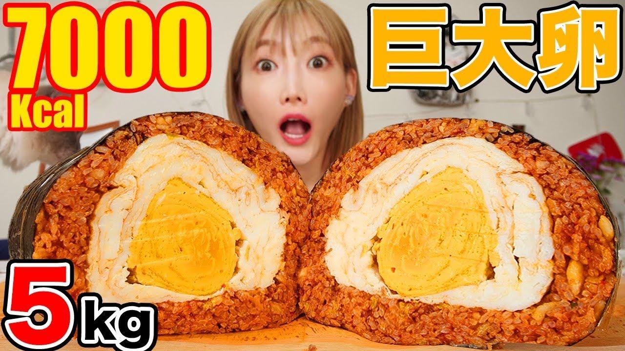 【巨大料理】鶏卵25個分の木下特製巨大人工なんちゃってゆで卵韓国風海苔巻きを食べる![エッグロール]5kg[7000kcal]【木下ゆうか】