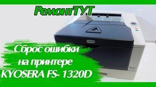 Ремонт принтера Kyosera FS-1320D. Помилка, блимання лампочок )