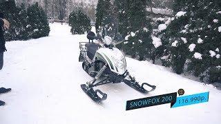 Snowfox 200 | Обзор Снегохода