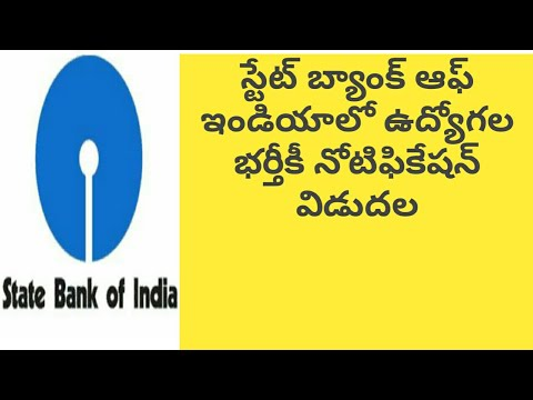 State bank of India specialist officers recruitment 2018| Bank jobs recruitment| ssc jobs recruitmen