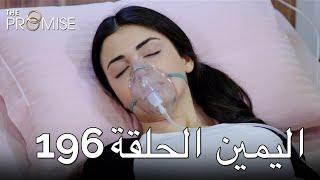The Promise Episode 196 (Arabic Subtitle) | اليمين الحلقة 196
