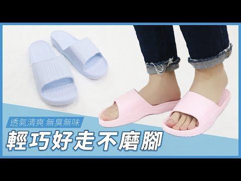 銷售破萬雙 EVA拖鞋 保證無臭絕對靜音  防水拖鞋 防滑拖鞋 靜音拖鞋