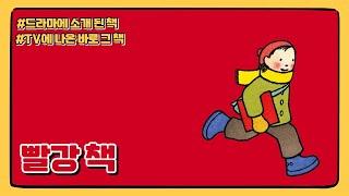 빨강 책, 다시 빨강 책(바바라 리만 지음)