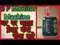 घर पर रक्तचाप की जांच करे, blood pressure measurement, blood pressure monitor, bp machine use hindi,