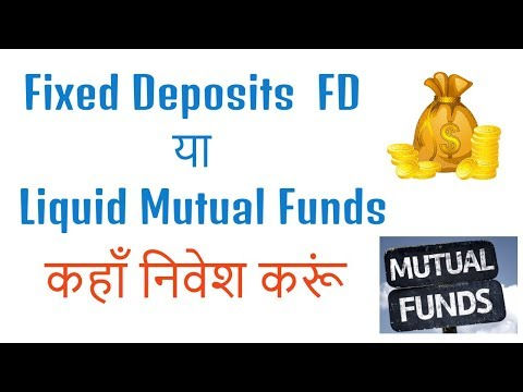 Fixed Deposits FD Vs Liquid Fund   Why you should not invest in Fixed deposits for long term