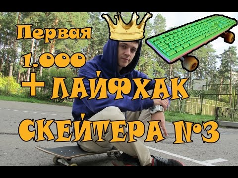 Лайфхак скейтбордиста №3:Скейт едет криво,кривят подвески.Как навсегда избавиться от этого.