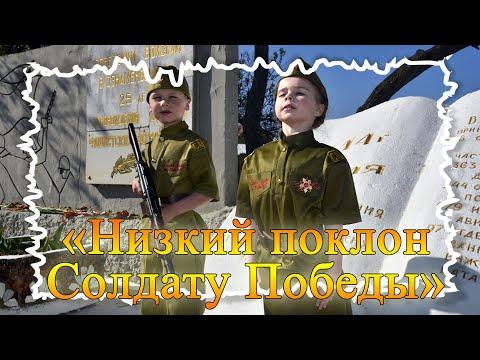 Низкий поклон Солдату Победы