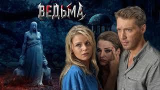 Сериал Ведьма 2019 смотреть все серии бесплатно