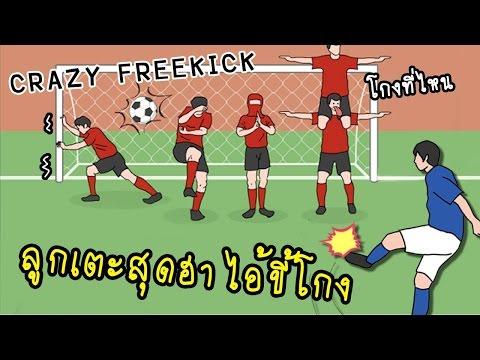 กระบวนท่าการโกงฟุตบอลแบบเกรียนๆ zbing z.