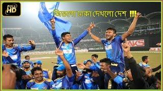 Video BPL Final 2016 Highlights - Dhaka Dynamites vs Rajshahi kings | HD download MP3, 3GP, MP4, WEBM, AVI, FLV Agustus 2018