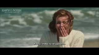 Трейлер: «Ночи в Роданте» (2008, рус суб)/ NIGHTS IN RODANTHE TRAILER (2008, RUS SUB)