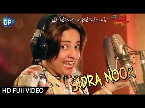 Sidra Noor pashto new songs 2017 - pashto film songs 2017 By Sidra noor