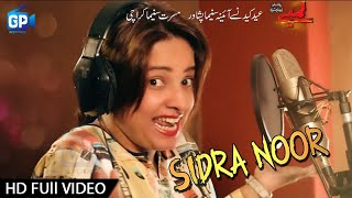 Download Sidra Noor pashto new songs 2017 - pashto film songs 2017 By Sidra noor MP3 song and Music Video