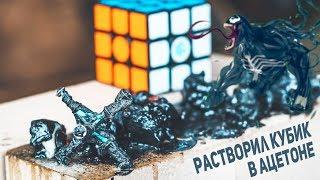 Растворил Кубик Рубика в Ацетоне
