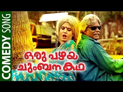 ഒരു പഴയ ചുംബന കഥ | Malayalam Comedy Songs 2014 | Manoj Guinness Malayalam Parody Songs