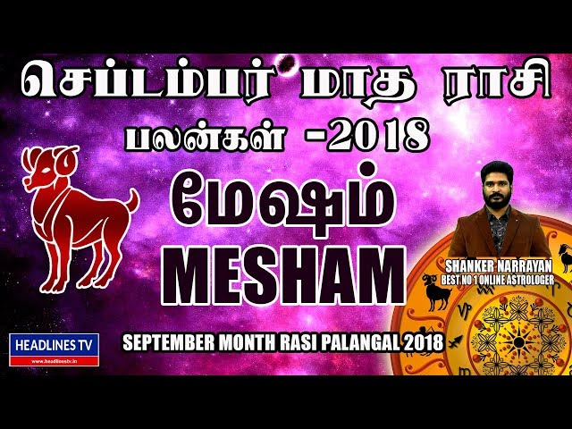 September Rasi palan 2018 Mesham | மேஷம்  ராசி பலன் செப்டம்பர் மாதம் | Rasi palan 2018 September