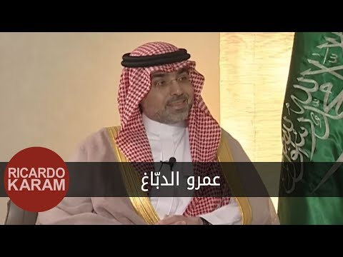 Wara'a Al Woojooh - Amr Al-Dabbagh | وراء الوجوه - عمرو الدبّاغ
