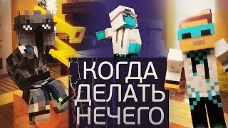 Когда делать нечего - Minecraft Animation with Lololoshka(, 2014-12-03T16:22:40.000Z)