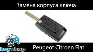 как поменять корпус ключа ситроен С1, С2, C3, C4, Berlingo, пежо 207, 307, 308, 3008,4008, Partner
