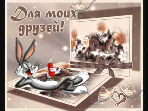 Спасибо Вам мои друзья, за то, что есть Вы у меня!!!!!