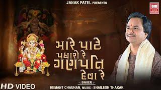 Mare Pate Padharo Ganpati Bhajan Gujarati - Hemant Chauhan - Soormandir.mp3