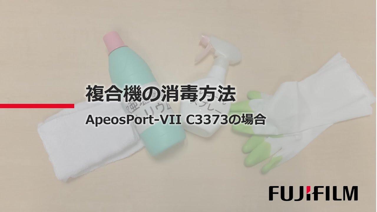 複合機の消毒方法:富士フイルムビジネスイノベーション
