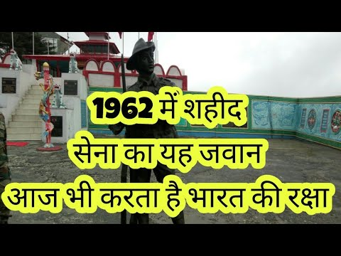 72 hours |यह सैनिक आज भी जिंदा है | jaswant Singh rawat |China India war full history|