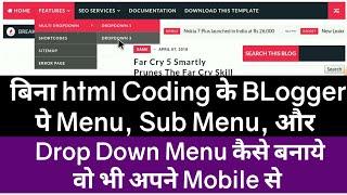 Create Menu, Sub menu or Drop down menu on blogger without html coding ! Hindi Android