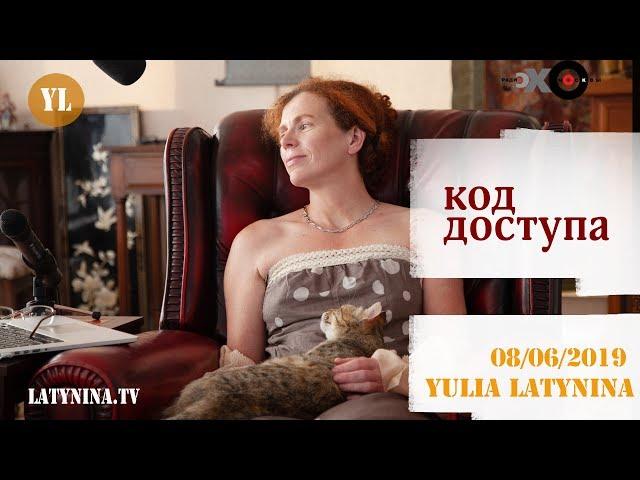 LatyninaTV / Код Доступа /08.06.2019/ Юлия Латынина