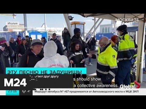 Более 20 тыс человек заражены коронавирусом в Италии - Москва 24