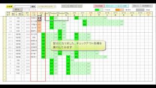 Excel de 宿泊予約 V2 (20室用) RifnetSoftware