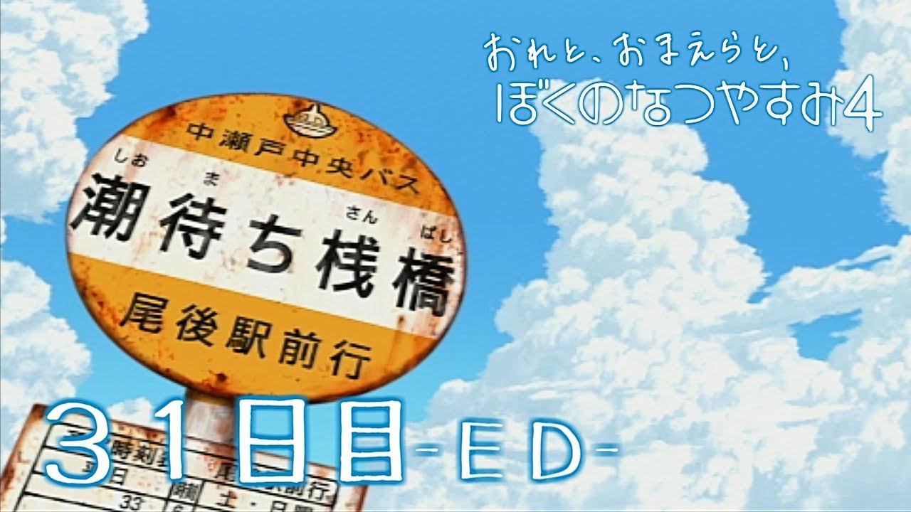 【8月毎日】おれと、おまえらと、ぼくのなつやすみ4【実況】31日目-ED-