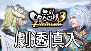 無雙大蛇3終極版 - 全過場動畫電影 (Warriors Orochi 4 Ultimate All Cutscenes Cinematic Movie)