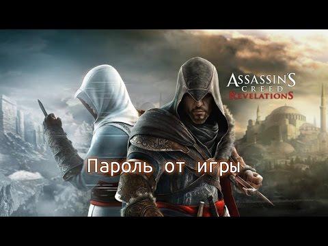 Как запустить Assassins Creed Revelation#3 - ПАРОЛЬ ОТ ИГРЫ