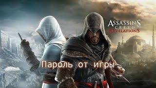 Как запустить Assassin's Creed Revelation#3 - ПАРОЛЬ ОТ ИГРЫ
