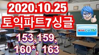 10월25일 토익정답 파트7 독해 싱글 | 써니토익tv…