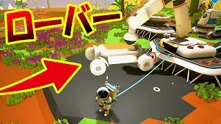 宇宙版マイクラで3Dプリンターで宇宙探査車つくっちゃった!! 宇宙版マイクラ再始動 - ASTRONEER #2