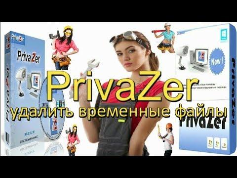 Privazer скачать удалить временные файлы программа для чистки компьютера Zv