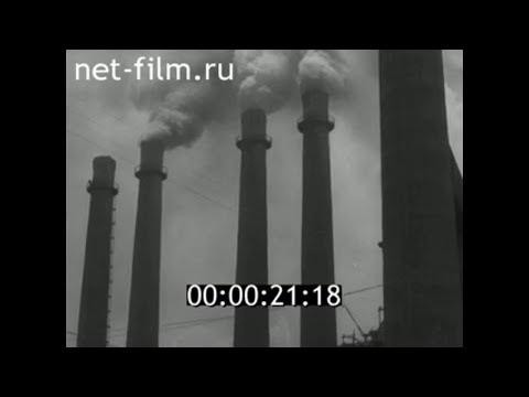 1960г. Брянск. цементный завод