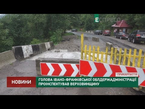 Голова Івано-Франківської ОДА проінспектував Верховинщину