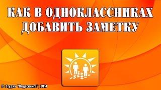 Как в одноклассниках добавить заметку(Как в одноклассниках добавить заметку Каталог видеоуроков на сайте www.video-spravka.ru., 2014-07-30T11:19:00.000Z)