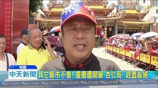 20190803中天新聞 王浩宇「檢舉」警取締 韓攤遭開罰苦喊:給口飯吃