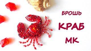 Брошь Краб из бисера. МК / DIY Brooch Beaded Crab