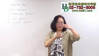 영어관광통역안내사학원 면접 동영상 강의