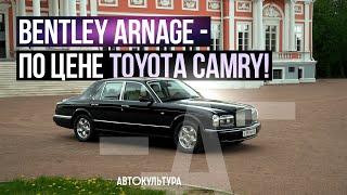 Bentley Arnage - по цене Toyota Camry!