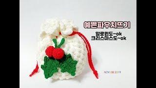 러블리 파우치뜨기/예쁜파우치뜨기/화장품파우치[비송뜨개]